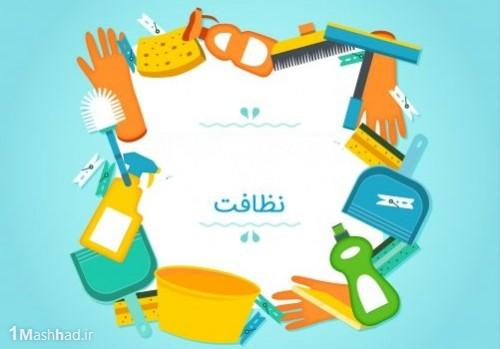 نظافت منزل در شهر مشهد,شماره شرکت های خدماتی در مشهد